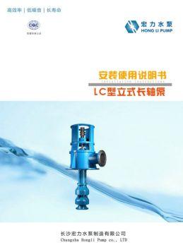 lc立式长轴泵产品目录-长沙宏力水泵电子书