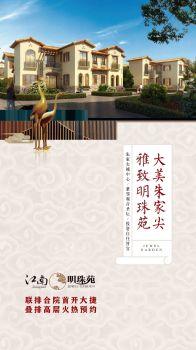 江南明珠苑电子宣传册