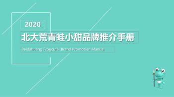 企业产品推介手册415