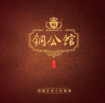 铜公馆合并版电子宣传册