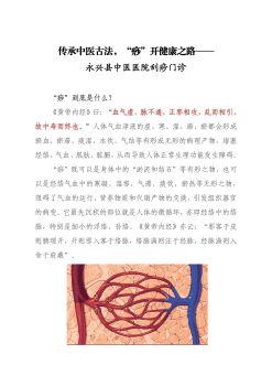 """传承中医古法,""""痧""""开健康之路——永兴县中医医院刮痧门诊电子画册"""