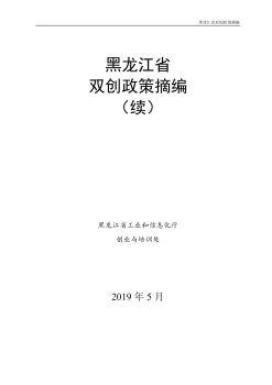 黑龙江省双创政策摘编——终版2018-2019电子杂志