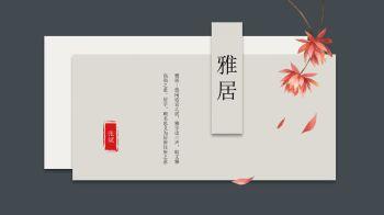 雅居,日式 - 副本电子画册