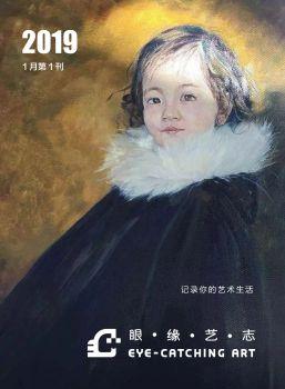 眼缘艺志-0121 电子杂志制作软件