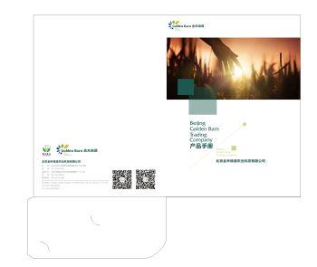 金禾绿源产品手册 电子书制作平台