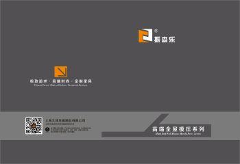 振森樂,電子畫冊期刊閱讀發布