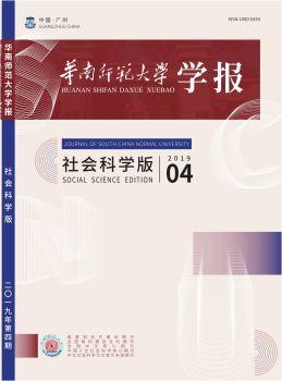 华南师范大学(社会科学版)2019年第4期 电子书制作软件