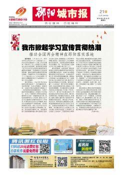 《邵阳城市报》掌上读报-2019.3.22