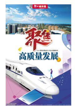 《邵阳城市报》掌上读报-2019.2.12