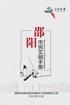 邵阳市民文明手册 电子杂志制作平台