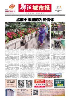《邵阳城市报》掌上读报-2021.4.20电子刊物 电子书制作软件