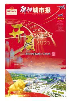《邵阳城市报》掌上读报-2021.1.19电子画册 电子书制作软件