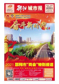 《邵阳城市报》掌上读报-2021.1.5电子书 电子书制作软件