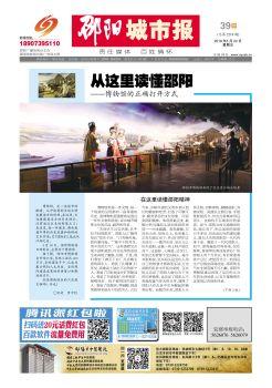 《邵阳城市报》掌上读报-2019.5.24,电子期刊,在线报刊阅读发布