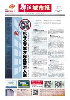 《邵阳城市报》掌上读报-2020.7.3,电子期刊,在线报刊阅读发布