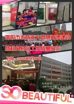 邵阳市未成年人思想道德建设暨移风易俗工作成果展电子书