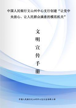 """中国人民银行文山州中心支行创建""""让党放心、让人民群众满意的模范机关""""文明宣传手册"""
