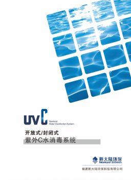 开放式紫外介绍电子宣传册