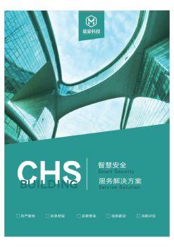 北京晨豪科技有限公司-智慧消防电子画册