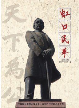 虹口民革2017年第一期(2)