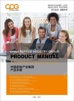 CPG集团产品手册