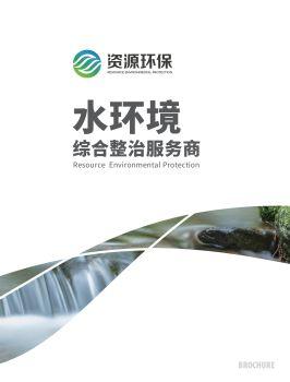 广州资源环保科技股份有限公司电子画册
