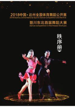 【秩序册】2018中国·达州全国体育舞蹈公开赛暨川东北首届舞蹈大赛宣传画册
