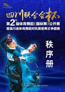 【秩序册】四川联合会杯第二届体育舞蹈(国标舞)公开赛首届川渝体育舞蹈对抗赛暨舞王争霸赛电子画册