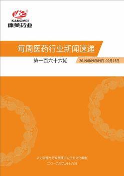 每周医药行业新闻速递(2019年09月09日—09月15日) 电子书制作平台