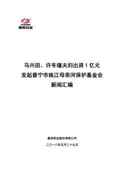 马兴田、许冬瑾夫妇出资1亿元发起普宁市练江母亲河保护基金会新闻汇编宣传画册