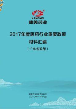 【广东省政策】2017年度医药行业重要政策材料汇编