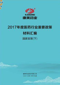 【国家政策(下)】2017年度医药行业重要政策材料汇编