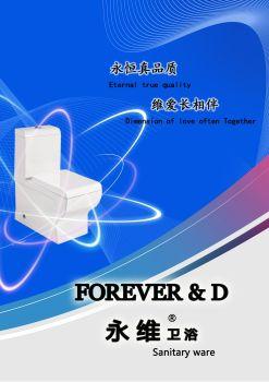 FOREVER&D,电子画册,在线样本阅读发布