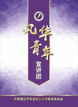 風華青年宣講團 電子書制作平臺