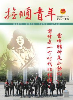 《抚顺青年》电子版2018年一季度 电子书制作平台
