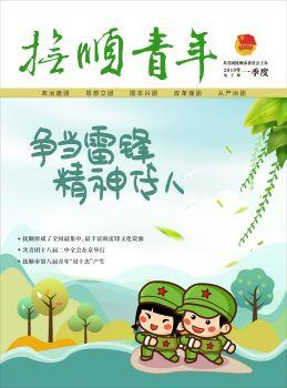 抚顺青年2019第一季 电子书制作平台