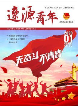 《辽源青年》电子版2019年 创刊号电子宣传册
