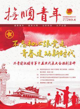 《抚顺青年》电子版第六期 电子杂志制作平台
