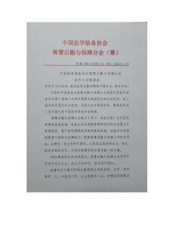 中国医学装备协会智慧后勤与保障分会入会邀请函及附件(最终版)电子宣传册