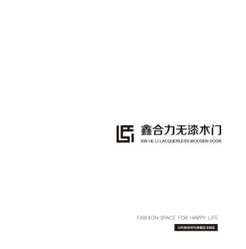 鑫合力无漆木门_复制电子画册