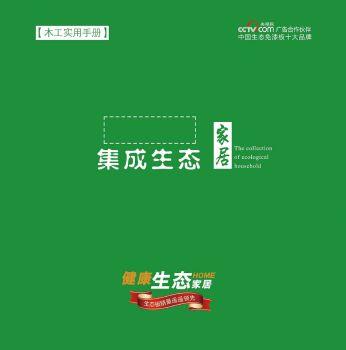 木工手册电子书 电子杂志制作软件