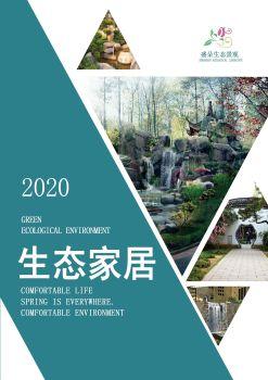 盛朵生態景觀公司宣傳冊