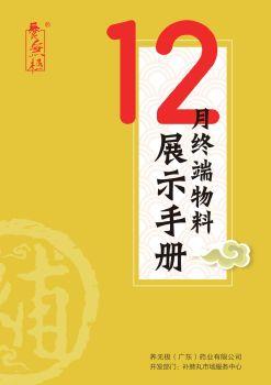 养无极·补肺丸12月物料展示手册 电子书制作软件