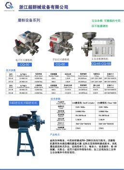 磨粉机电子宣传册