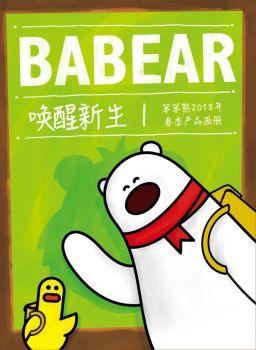 笨笨熊2018春季产品画册