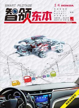 智领东本第三期 电子书制作软件