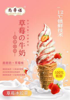 冰淇淋食物电子画册