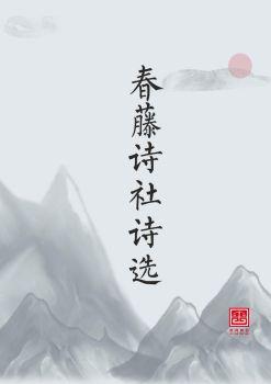 春藤诗社诗选第三版 电子书制作软件
