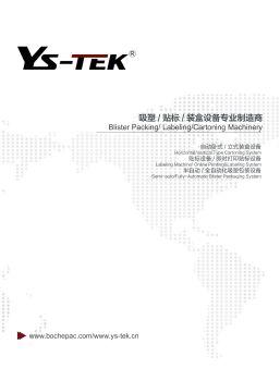佛山市翼尚科技有限公司(原广州市恩创自动化设备有限公司),翻页电子画册刊物阅读发布