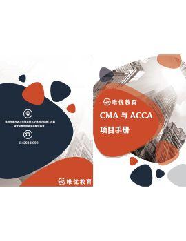唯优教育CMA+ACCA介绍